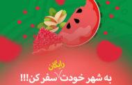 هدایای متفاوت اقامت 24 به مناسبت شب یلدا
