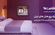 تخفیف اقامت ۲۴ ویژه مشترکین باشگاه مشتریان بانک ایران زمین