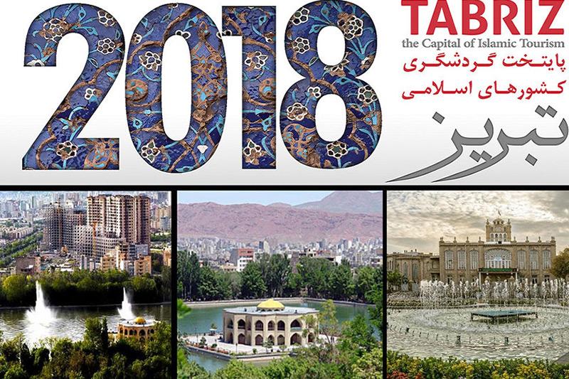 آغاز به کار رسمی رویداد تبریز 2018