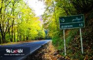 جاده آسالم به خلخال، جاده بهشتی ایران