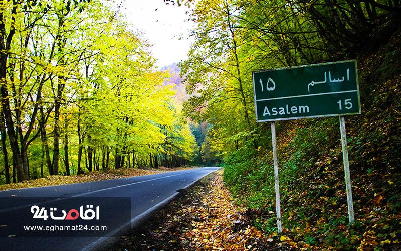 جاده اسالم به خلخال، جاده بهشتی ایران
