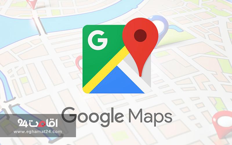 مسیریاب گوگل مپ