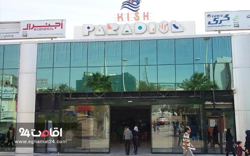 مرکز خرید پردیس 1