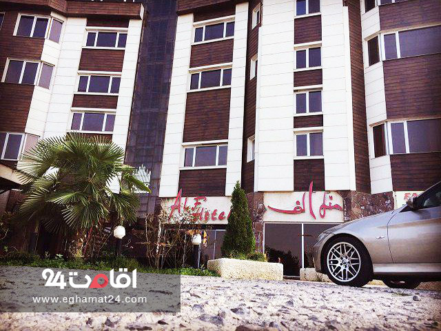 هتل آپارتمان الف محمود آباد