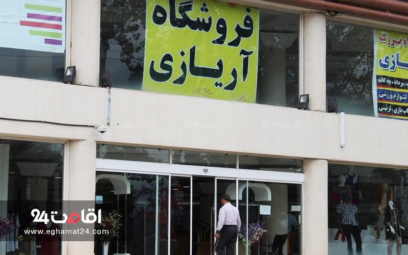 فروشگاه آریازی نوشهر