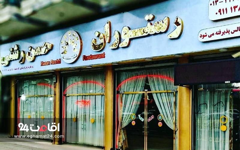 رستوران حسن رشتی نوشهر