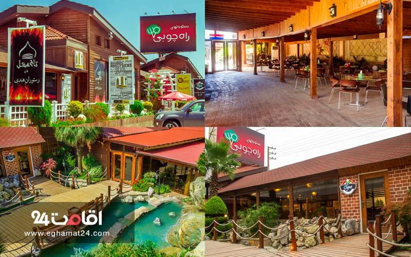 رستوران راه چوبی محمود آباد