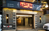 بهترین رستوران های همدان : معرفی و آدرس