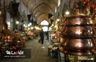 مراکز خرید اصفهان ، از کدام بازار اصفهان خرید کنیم ؟