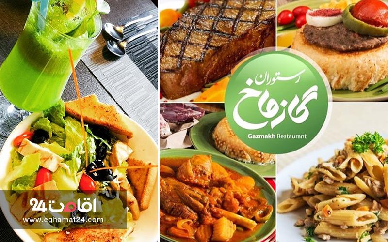 رستوران گاز ماخ تبریز