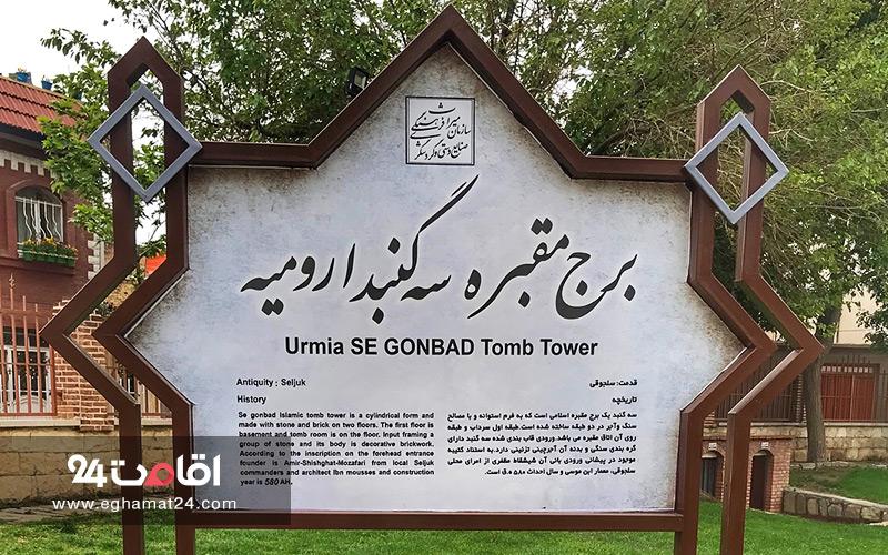 برج سه گنبد ارومیه