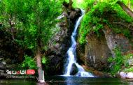 معرفی آبشار گرینه