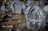 قبرستان سفید چاه ، گورستانی که سنگهای آن حرف میزنند