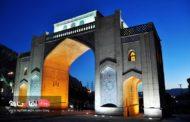 معرفی دروازه قرآن شیراز