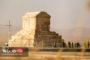 10 بنای ایرانی ثبت شده در یونسکو