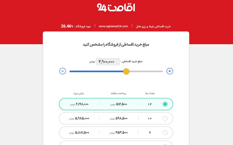 رزرو هتل اقساطی ایران رنتر