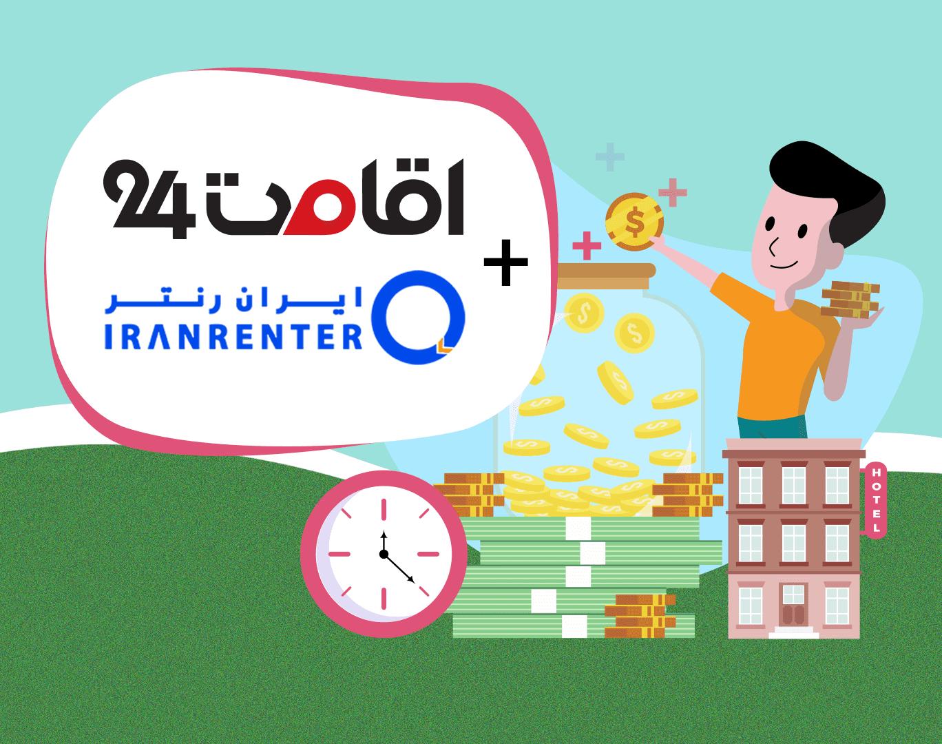 رزرو هتل اقساطی، خدمت جدیدی از اقامت 24 با همکاری ایران رنتر