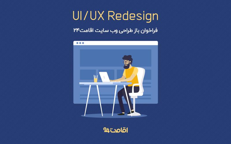UI / UX Design رابط کاربری