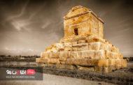 آرامگاه کوروش در پاسارگاد، قدیمی ترین بنای ضد زلزله جهان