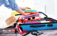 10 شیوه هوشمندانه برای چمدان بستن به بهترین شکل