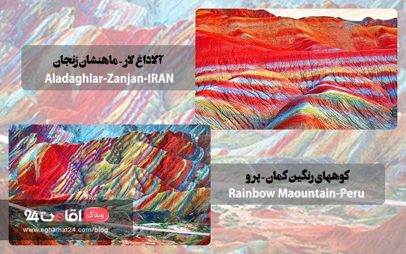 کوه های آلاداغ لار در ماهنشان زنجان – کوه های رنگین کمان پرو