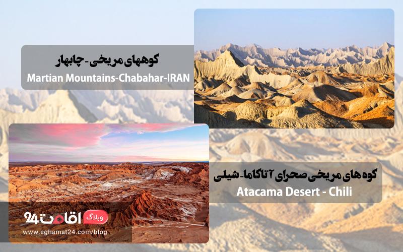 کوه های مریخی چابهار – کوه های مریخی صحرای آتاکاما شیلی