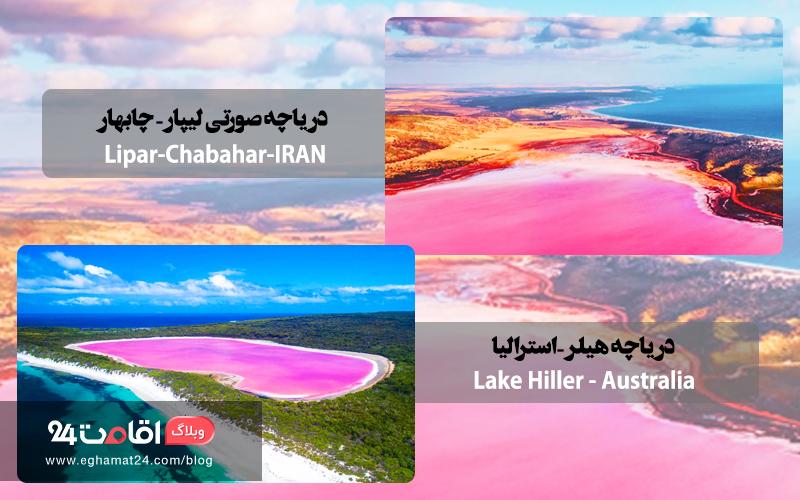 دریاچه صورتی لیپار چابهار – دریاچه هیلر استرالیا