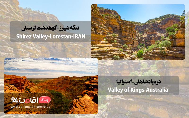 تنگه شیرز در لرستان – دره پادشاهان در استرالیا