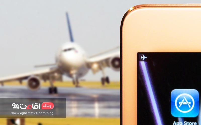 تلفن همراهتان روی حالت پرواز قرار دهید