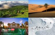 به بهانه روز جهانی گردشگری، بسیار سفر باید...