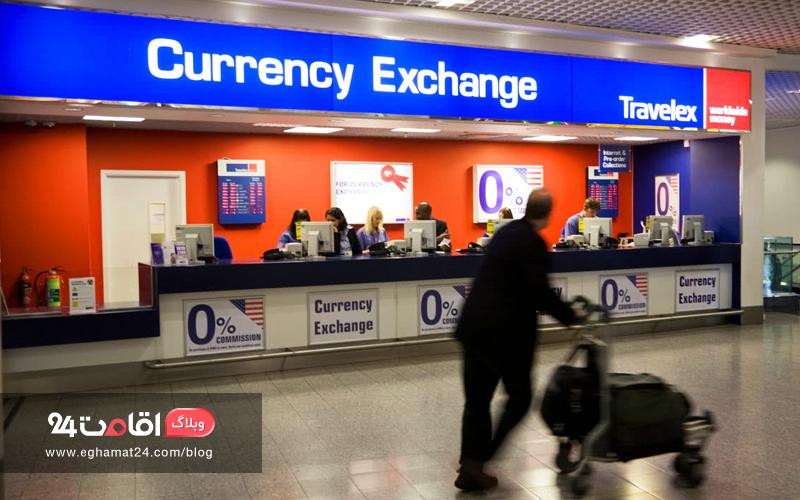 ارز خارجی - خرید فرودگاه