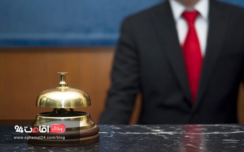 راهنمای هتل چه کارهایی را میتواند برای شما انجام دهد؟ چه کارهایی را نه؟