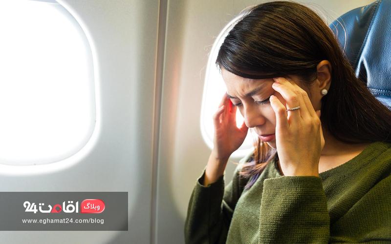 تهوع ناشی از تکانهای زیاد - عوارض پرواز