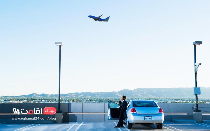جای پارک - خرید فرودگاه