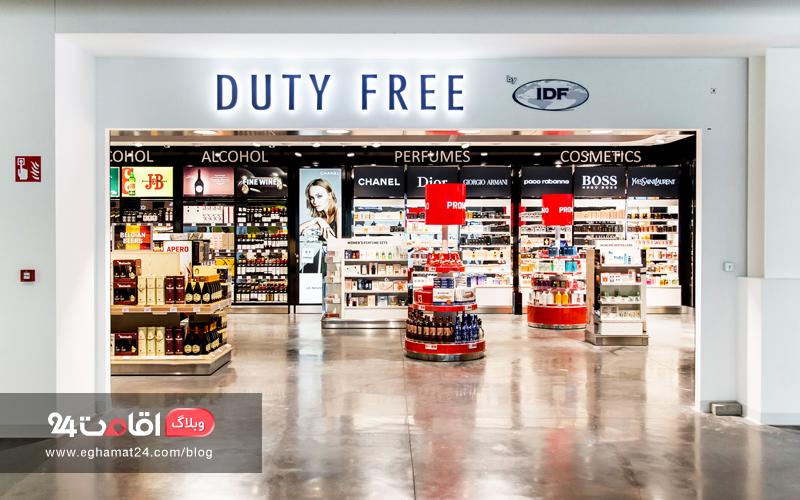 Duty-Free Shop - خرید فرودگاه