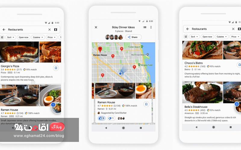 انتخاب رستوران و غذا - گوگل مپ