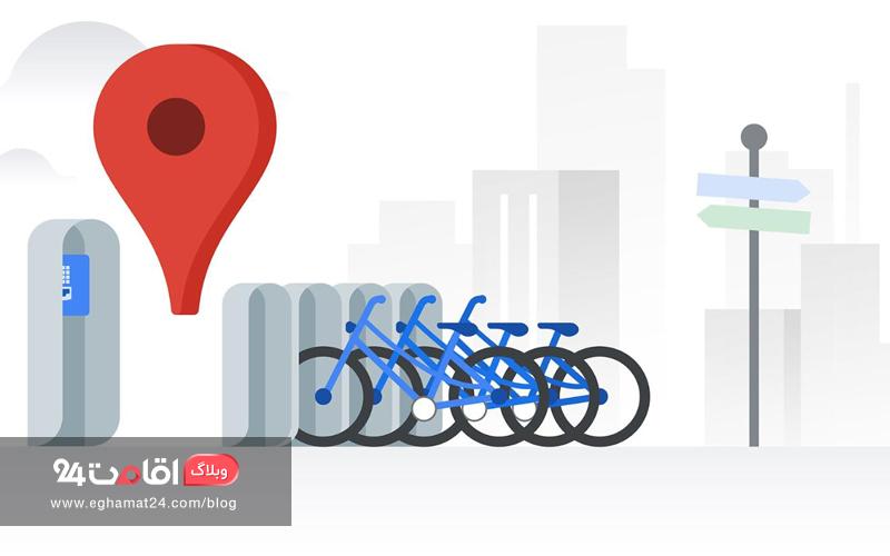 دوچرخه اجارهای - گوگل مپ