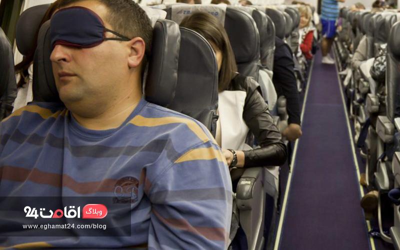 چشم بند - خواب در هواپیما