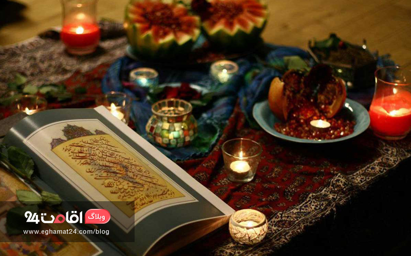 حافظ خوانی شب یلدا
