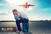 ترس از پرواز و راههایی که میتواند برای رهایی از آن به کمکتان بیاید!