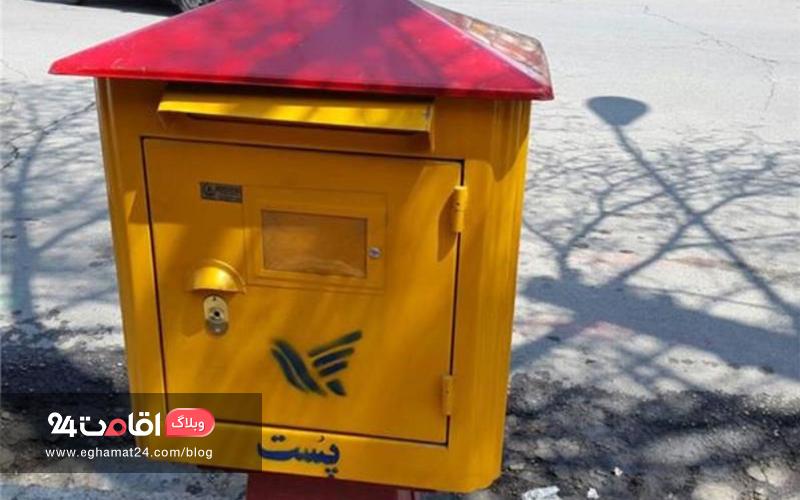 صندوق پست