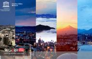 عضویت شهرهای ایران در شبکه شهرهای خلاق یونسکو