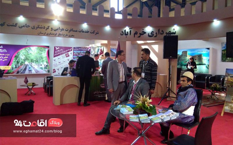 نمایشگاه بین المللی گردشگری و صنایع دستی، بهمن ۱۳۹۸