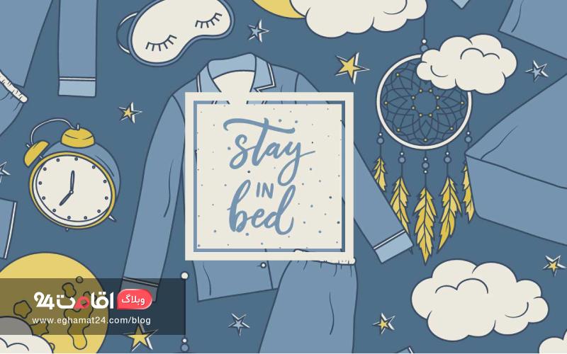 خوابیدن در روز جهانی خواب