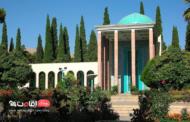 خوشا شیراز و سعدیه در روز بزرگداشت سعدی