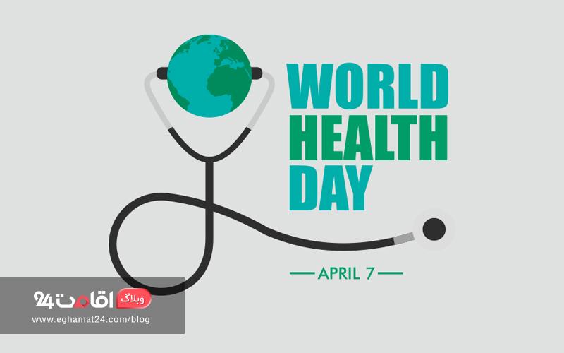 ماموریت سازمان بهداشت جهانی
