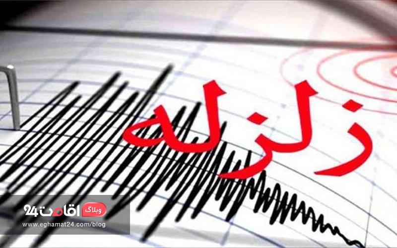 ایمنی هنگام وقوع زلزله