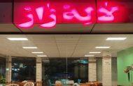 کافه لاله زار مشهد به شیرینی کنافههای ( استانبول ) - عکس + ویدیو