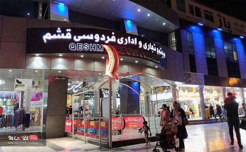 مراکز خرید قشم - بازار فردوسی
