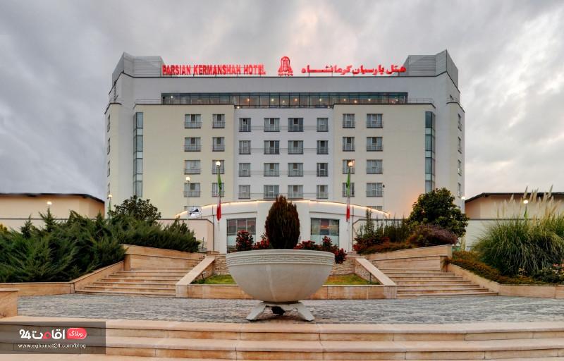 بهترین هتل کرمانشاه - هتل پارسیان